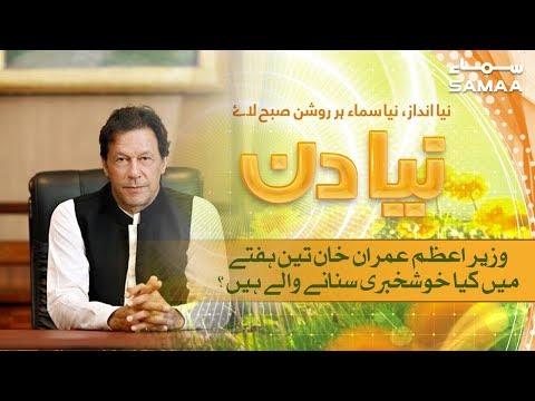 PM Imran Khan 3 Hafte mein kia Khushkhabri Sunane wale hain? | SAMAA TV