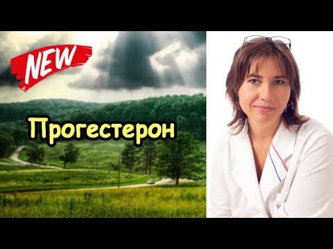 Прогестерон и длительность цикла
