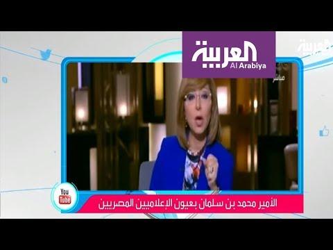 العرب اليوم - أبرز ما قاله الإعلاميون المصريون عن الأمير محمد بن سلمان
