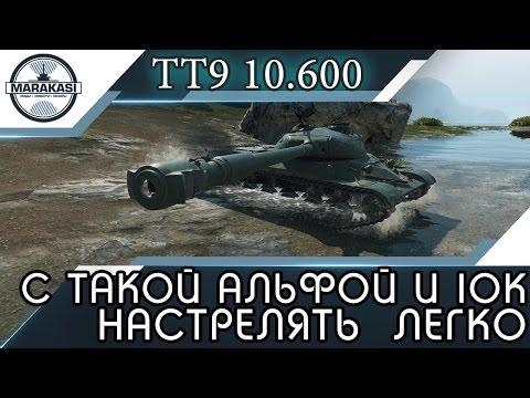С ТАКОЙ АЛЬФОЙ И 10К НА 9ЛВЛ НАСТРЕЛЯТЬ НЕ ПРОБЛЕМА World of Tanks (видео)