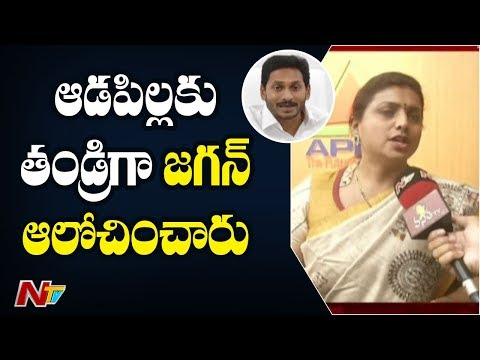 MLA Roja Reacts On Disha Act for Women Safety in AP