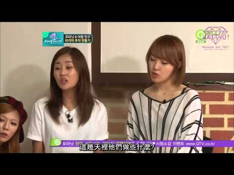 【Wait4u!中字】120904 4MINUTE TravelMaker EP08 (4/4)