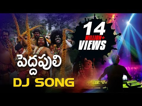 Video Pedda Puli Folk  DJ Song || Telangana Folk Dj Songs download in MP3, 3GP, MP4, WEBM, AVI, FLV January 2017