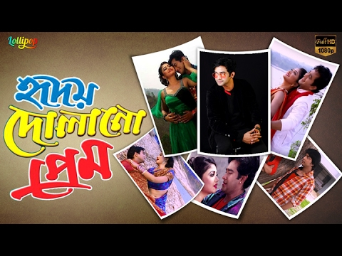 Hridoy Dolano Prem   New HD Bangla Movie   HD 2016