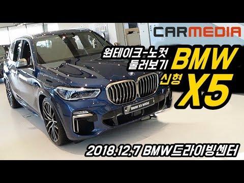 카미디어 BMW New X5