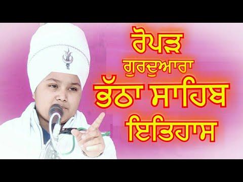 Video Gurudwara Bhatha Sahib Ropar  | History  | Bhai Parampreet Singh Ji Nathmalpur Wale download in MP3, 3GP, MP4, WEBM, AVI, FLV January 2017