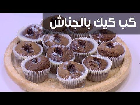 العرب اليوم - شاهد:طريقة عمل كب كيك بالجناش