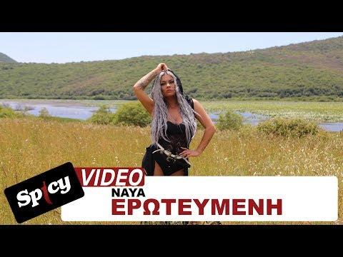 Naya - Ερωτευμένη | Erotevmeni - Official Video Clip