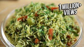 How To Make Coriander Rice | Coriander Rice Recipe | Lunch Recipe | Rice Recipe | Ruchi's Kitchen