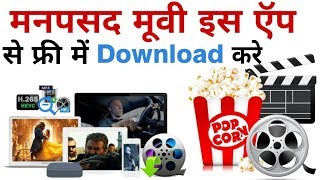Video Top 1 App To Watch & Download Free FULL HD Movies On All Android Phones 2019| online tricks & offers download in MP3, 3GP, MP4, WEBM, AVI, FLV January 2017