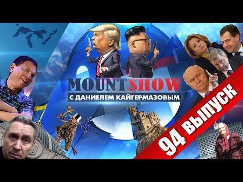 Карапуз Ким и Дональд встретятся? MOUNT SHOW #94 (видео)