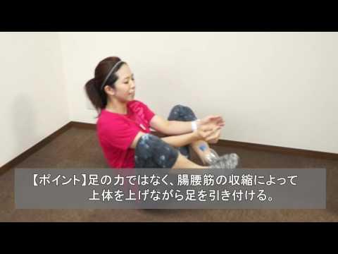 【Athlete トレーニング】腸腰筋を鍛える腹筋トレーニング【梅原玲奈②】