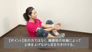 【㊗平昌オリンピック出場!】腸腰筋を鍛える腹筋トレーニング【梅原玲奈②】
