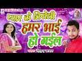 New Bhojpuri #Romantic जबरजस्त सांग || प्यार के विरोधी हमर भाई हो गईल || Raushan Yadav