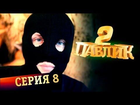Павлик 8 серия (2ой сезон)