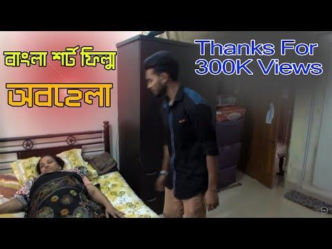 Bangla Short-Film Avohela | (Official Bangla Short-Film Video) 2018 | IH Sagor