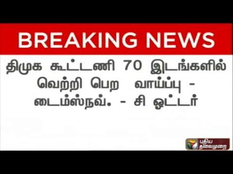 India-TV-CVoter-opinion-poll-predicts-AIADMK-will-regain-in-Tamil-Nadu