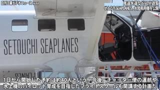 尾道水道など50分遊覧−せとうちSEAPLANES、水陸両用機を公開(動画あり)