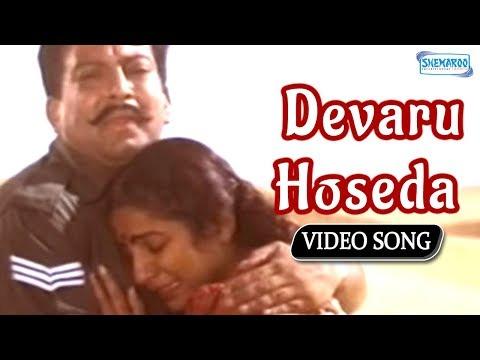 Video Devaru Hoseda - Muthina Haara - Vishnuvardhan - Suhasini - Kannada Song download in MP3, 3GP, MP4, WEBM, AVI, FLV January 2017