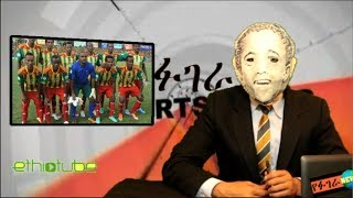 Ethiopia: Very Funny - Fugera Sports News | Ethiopia Vs Nigeria Update | October 11, 2013