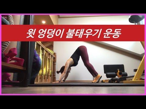 엉덩이 체지방 불태우는 운동법