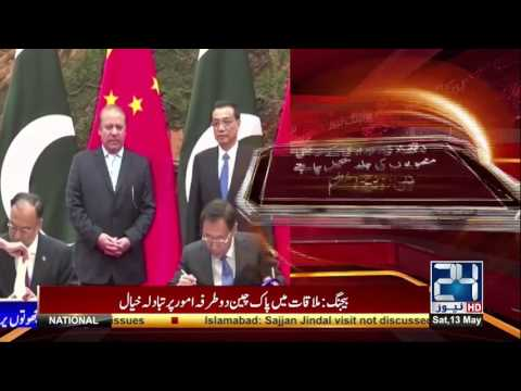 Beijing: various agreements signed between Pakistan and China