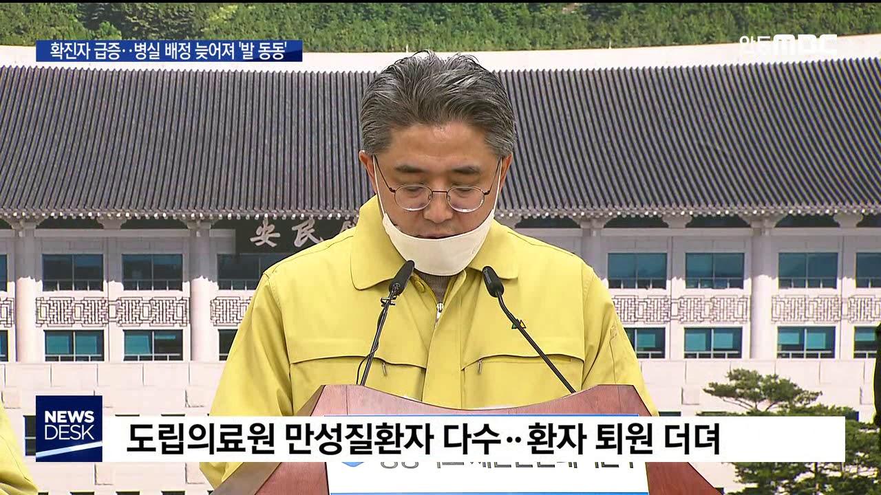 [R]확진자 급증.. 병실 배정 늦어져 '발동동'