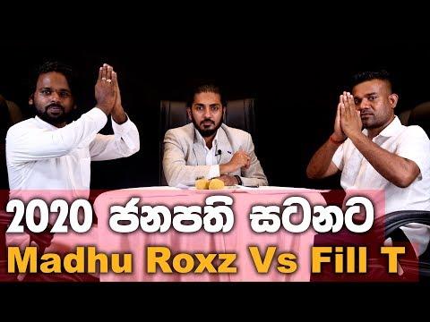 Madhu Roxz Vs Fill T - president of sri lanka 2020 - Sinhala Joke