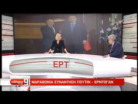 Οι συνέπειες της συμφωνίας Πούτιν-Ερντογάν | 22/10/2019 | ΕΡΤ