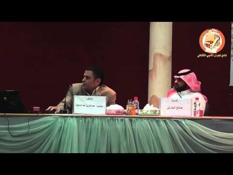 محاضرة (الخط العربي .. نشأته وتطوره) للدكتور محمود عبدالعزيز عبدالمعبود