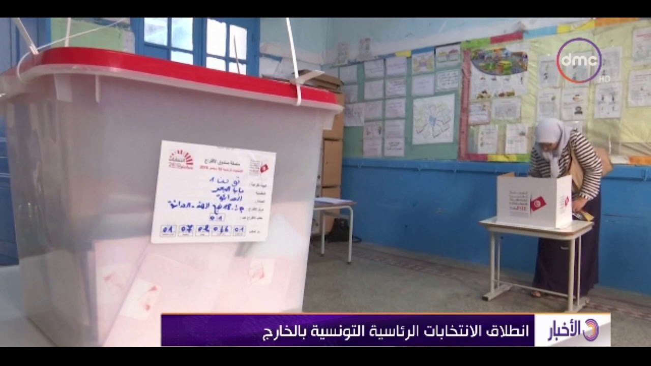 الأخبار - انطلاق الانتخابات الرئاسية التونسية بالخارج