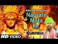 Aate Hain Har Saal Naurate Mata Ke I Lakhbir Singh Lakkha I New HD Video I Navratri 2017