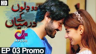 Yeh Ishq Hai - Do Dilon Ke Darmyan - Episode 3 PromoDramas Central is where you can watch all your favorite Pakistani Dramas from multiple channels, at one place! Do subscribe to our channel for your daily dose of entertainment.https://www.youtube.com/c/dramascentral