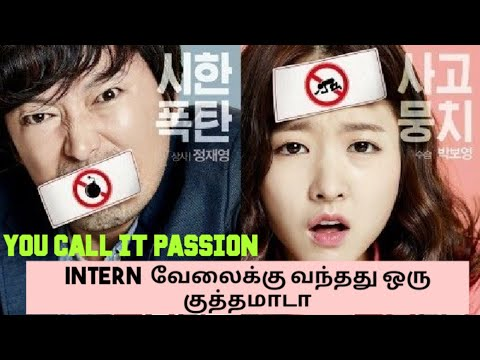 YOU CALL IT PASSION(2015)|Tamil dubbed movie|tamil explained| korean movie| தமிழ் விளக்கம்|
