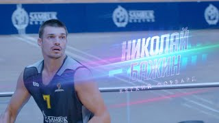 Лучшие игровые моменты Николая Бажина в составе Баскетбольного клуба «Астана» 2019/2020
