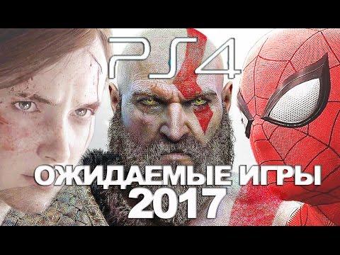 ТОП 10 Лучшие ИГРЫ 2017 года на PlayStation 4 (PS4) Обзор САМЫЕ ОЖИДАЕМЫЕ ИГРЫ для PS4 Pro