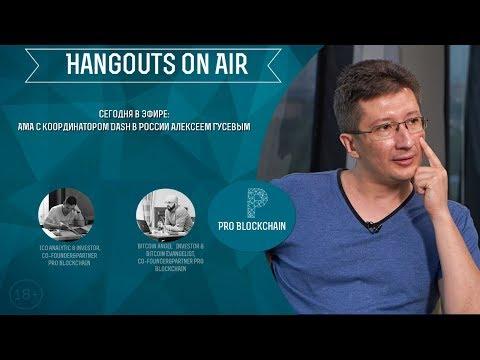 18+ АМА с координатором DАSН в России Алексеем Гусевым. - DomaVideo.Ru