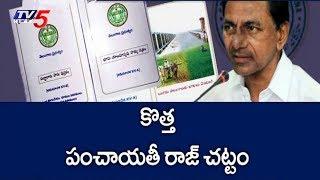 CM KCR Over Gram Panchayat Elections & Pattadar Passbooks