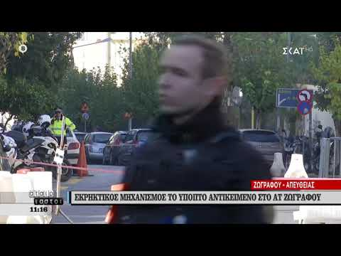 Video - Γεμάτη καρφιά η βόμβα στου Ζωγράφου (εικόνες)