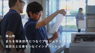 神山つなプロ #22 高校生インターンシップ[高校プロジェクト・その4]