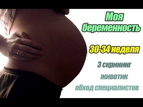 30 недель беременности простуда