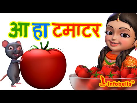 आ हा टमाटर । Hindi Rhymes for Children   Tomato Song   Infobells