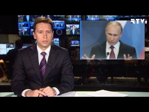 Международные новости RТVi с Валерием Кипеловым — 24 мая 2017 года - DomaVideo.Ru