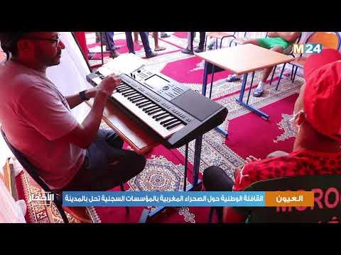 القافلة الوطنية حول الصحراء المغربية بالمؤسسات السجنية تحل بمدينة العيون