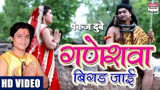 Song : Ganeshwa Bigad JaaiAlbum : Ganeshwa Bigad JaaiSinger : Pankaj Dubey Lyrics : Azad SinghMusic : Aslam Mirzapuri (Shehnai Studio)Video Director : P. S. RathoreMusic On : Worldwide Recordshttps://www.facebook.com/WorldwideRecordsbhopuriFor latest Bhojpuri Movies and Songs, don't forget toSubscribe to us on Youtube: http://goo.gl/wbTmz7Follow us on Facebook: https://goo.gl/FCiyorFollow us on Google: https://goo.gl/Lsnh5N