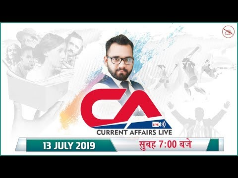 13 July 2019 | Current Affairs Live At 7:00 Am | UPSC, SSC, Railway, RBI, SBI, IBPS