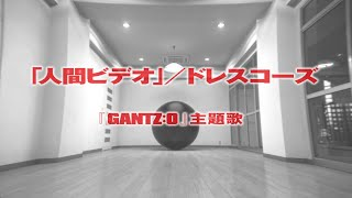 Nonton    Gantz O                                                         Gantz O Animation Music Video    Film Subtitle Indonesia Streaming Movie Download
