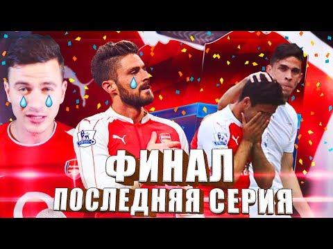ФИНАЛ - ПОСЛЕДНЯЯ СЕРИЯ ✭ КАРЬЕРА ARSENAL ✭ FIFA 17 [#27]