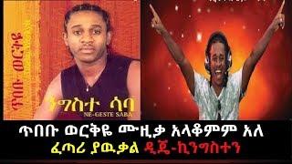 Ethiopia: ጥበቡ ወርቅዬ ሙዚቃ አላቆምም አለ ዲጄ ኪንግስተን