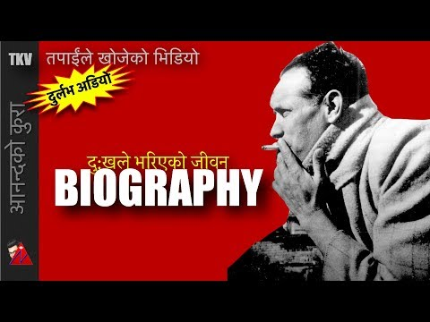 Biography of Laxmi Prasad Devkota (Rare Audio)